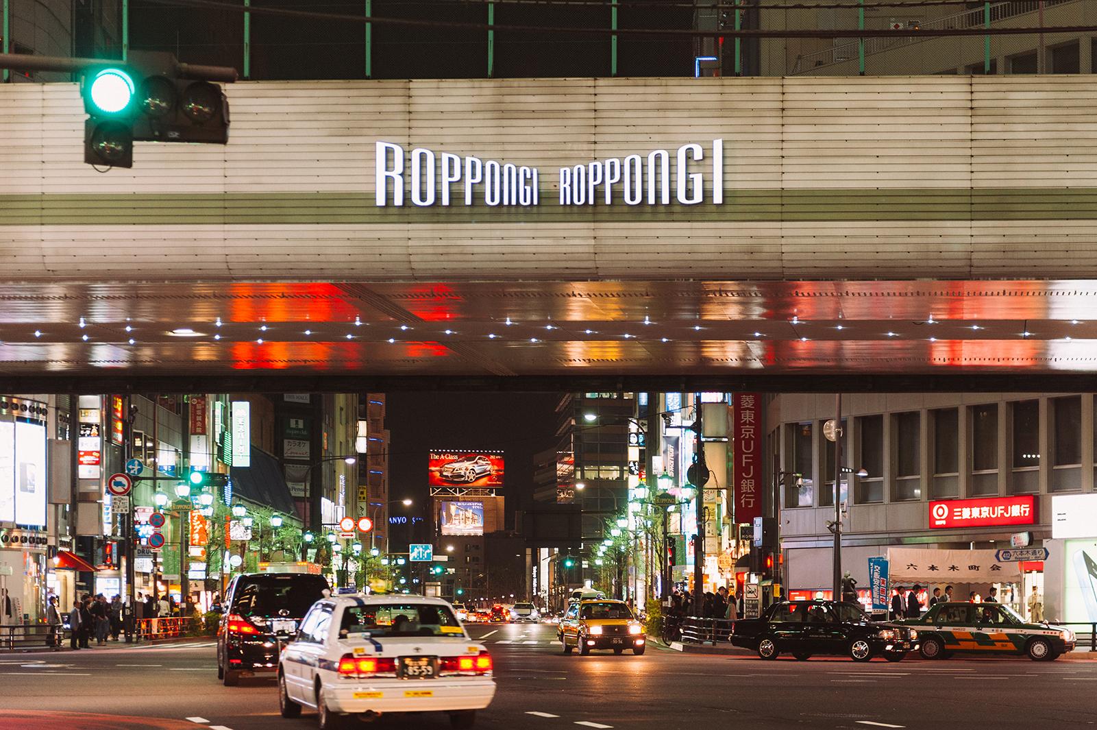 Квартал Роппонги - центр ночной жизни Токио